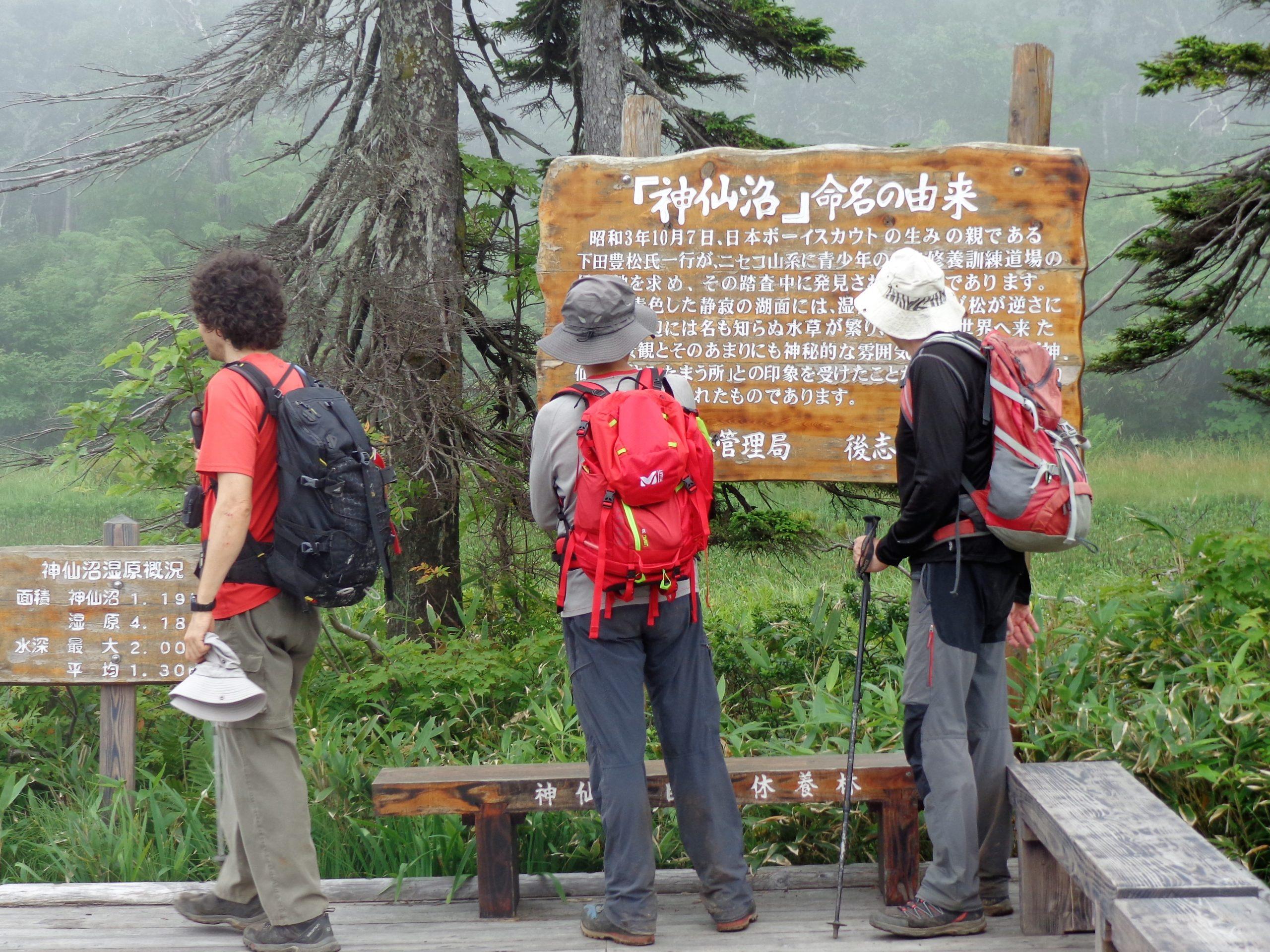 Japón. Senderismo entre volcanes